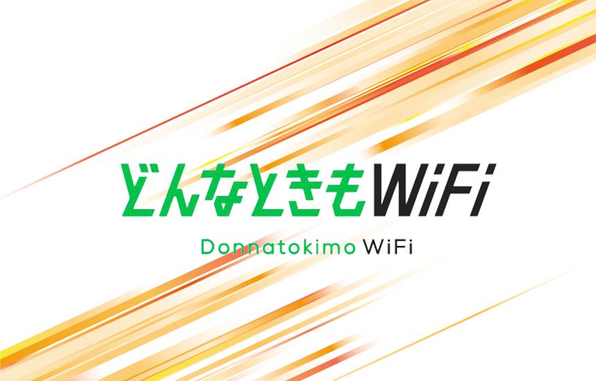 どんなときもWiFiの「通信速度」は速い?他社回線との比較・レビューまとめ