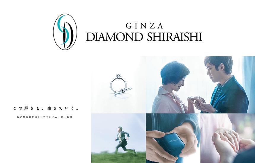 【銀座ダイヤモンドシライシ】人気の結婚指輪・婚約指輪専門店の特徴と評判